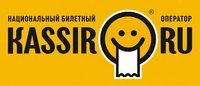 Kassir.ru (Кассир.ру) промокоды и скидочные купоны